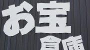 お宝.倉庫札幌苗穂店17