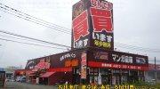 マンガ倉庫久留米店1