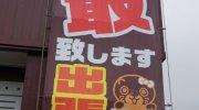 マンガ倉庫久留米店77