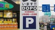 ドッポ郡山本店03-21