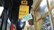 お宝鑑定館伊勢崎店23