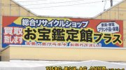 お宝鑑定館苫小牧店47