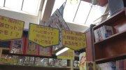 万代書店熊谷店74