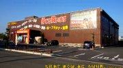 万代書店長野店2
