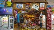 マンガ倉庫八代店17