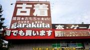 ガラクタ鑑定団太田店9