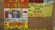 マンガ倉庫鹿児島店131
