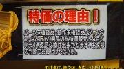 ガラクタ鑑定団スーパーモールカンケンプラザ店94