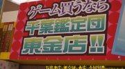 千葉鑑定団東金店33