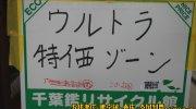 千葉鑑定団酒々井店80
