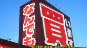 マンガ倉庫甘木店89
