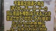 千葉鑑定団酒々井店8