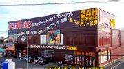万代書店川越店20