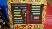 万代書店山梨本店38