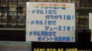 宇都宮鑑定団江曽島店18