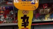 万代書店川越店139