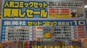 マンガ倉庫八代店52