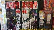 宇都宮鑑定団駅東店15