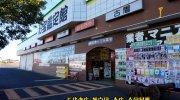 お宝鑑定館水戸店201511-1