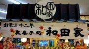 万代書店長野店92