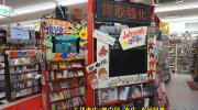 万代書店川越店97