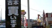 夢大陸松本店113