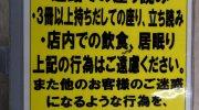夢大陸松本店120