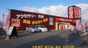 マンガ倉庫甘木店91