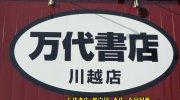 万代書店川越店12