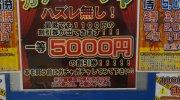 千葉鑑定団八千代店100