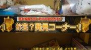 ガラクタ鑑定団スーパーモールカンケンプラザ店93