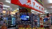 万代書店長野店115