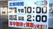 マンガ倉庫長崎時津店19