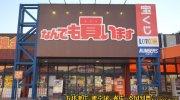 マンガ倉庫日向店34