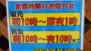 ガラクタ鑑定団栃木店68