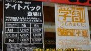千葉鑑定団八千代店10