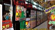 夢大陸松本店86