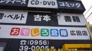 おもしろ倉庫広田店90