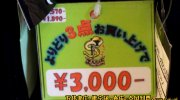 万代書店長野店69
