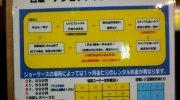 ガラクタ鑑定団栃木店99