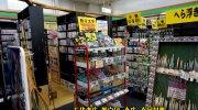 お宝鑑定館水戸店201511-32