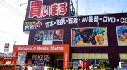 万代書店岩槻店201512-7