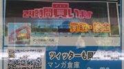 マンガ倉庫八代店110