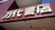 万代書店岩槻店201512-13