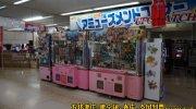 千葉鑑定団酒々井店89