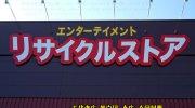 マンガ倉庫長崎時津店18