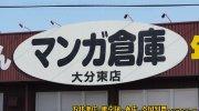 マンガ倉庫大分東店27
