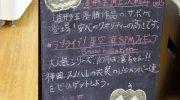 万代書店長野店211