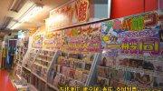 マンガ倉庫鹿児島店99