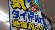 マンガ倉庫長崎時津店126